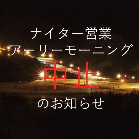 栂池高原スキー場からのお知らせ